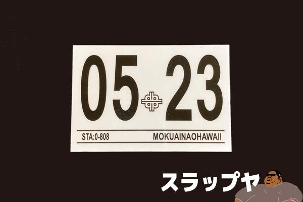 2023年5月ハワイ車検ステッカー